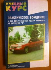Практическое вождение и всё для успешной сдачи экзамена на категорию «
