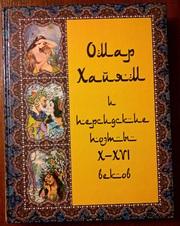 Омар Хайям и персидские поэты X-XVI веков,  Белый город